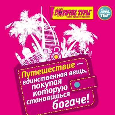 Горящие туры из Москвы 2019 от всех туроператоров. Купить тур на сайте Онлайн на сайте CheapForTrip